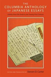 COLUMBIA ANTHOLOGY OF JAPANESE ESSAYS: <I>ZUIHITSU</I> FROM THE TENTH TO THE TWENTY-FIRST CENTURY