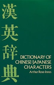 BEGINNER'S DICT OF CHINESE JAPANES