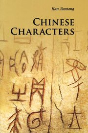 Chinese Characters 3rd Edition